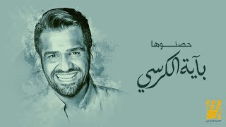حسين الجسمي - حصنوها بآية الكرسي (النسخة الأصلية) | 2014