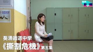 Publication Date: 2019-10-30 | Video Title: 葵涌循道中學 X 奮青創本視《撕割危機》第五集