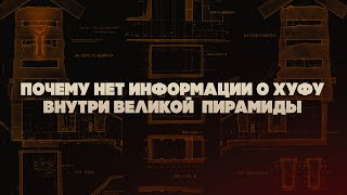 Почему в Великой пирамиде нет информации о Хуфу ▲ [by Senmuth]