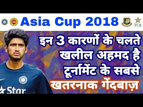Asia Cup 2018 : 3 Reason Why Khaleel Ahmed Is Dangerous Bowler in Upcoming AsiaCup