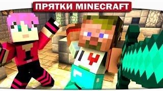 ДЕРЗКАЯ БАНДА!! - Farm Hunt Minecraft