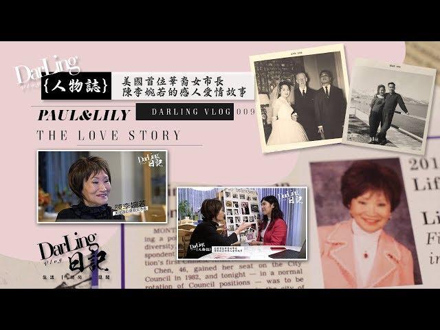 【Darling人物誌】美國首位華裔女市長陳李琬若的感人愛情故事