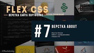 Flex CSS || Верстка Сайта Портфолио - #7 || Уроки Виталия Менчуковского