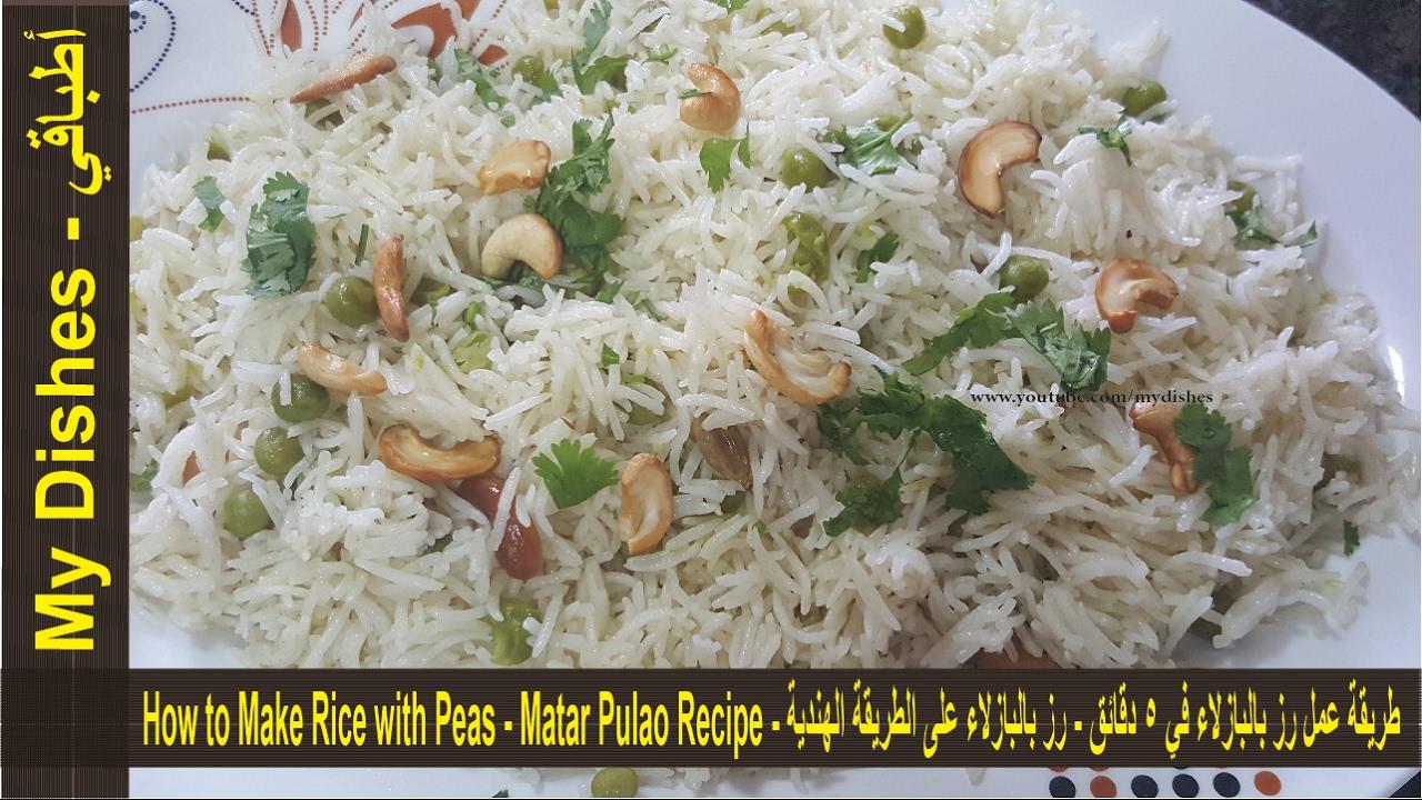 طريقة عمل رز بالبازلاء في 5 دقائق رز بالبازلاء How To Make Rice With Peas Matar Pulao Recipe Youtube