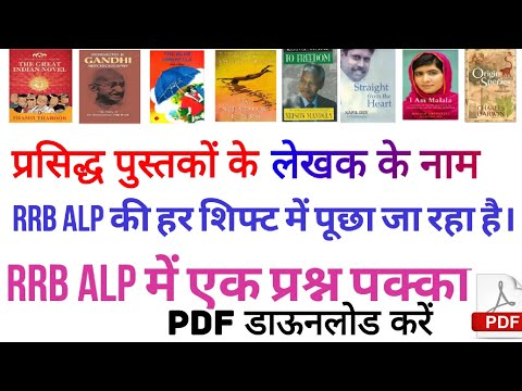 RRB ALP Special || Book Author