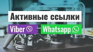 Как сделать активные ссылки на Viber и Whatsapp