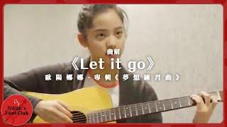 Video 歐陽娜娜Nana 的最新專輯CELLO LOVES DISNEY《夢想練習曲》中第二支曲目《LET IT GO》曲解來啦! download MP3, 3GP, MP4, WEBM, AVI, FLV Juli 2018
