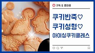 쿠키성형과 수제쿠키 반죽 (쿠키갤러리) 홈베이킹