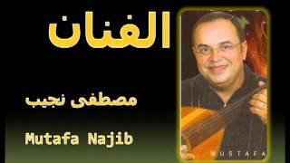 Mustapha Najib - Al Layl Ya Layla (Chanson de Wadih El Safi)