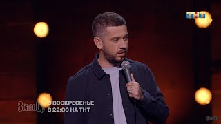 Стас Старовойтов StandUp на ТНТ