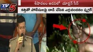 ప్రాణాలకు తెగించిన పోలీసులు..! | Action Scene In Seshachalam Forest | Special Report | TV5 News