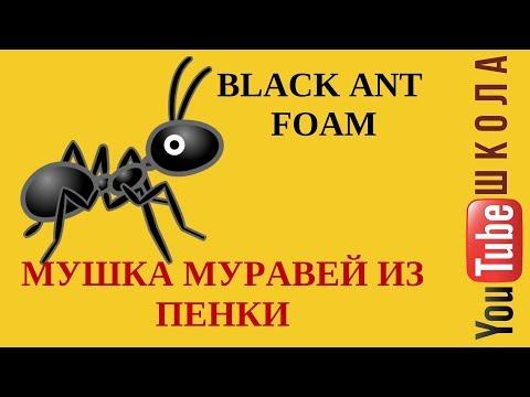 Мушки от Данилыча - Муха муравей/Black Ant Foam