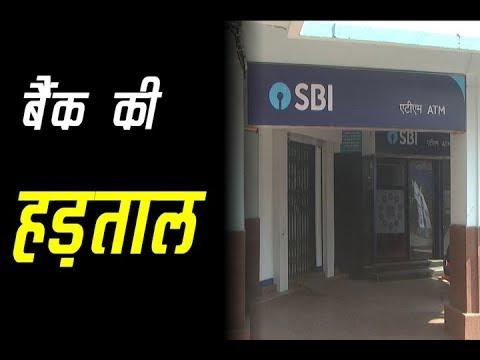 #BankHadtal | #Strike | देशभर के बैंक में हुई हड़ताल | पांच दिनों तक बंद रहेंगे बैंक | Desh Tv News