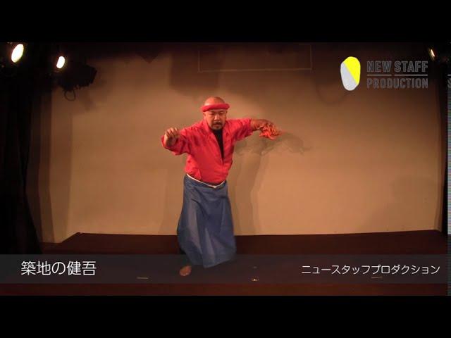 【LIVE NSP junior】築地の健吾(2020年9月公演)