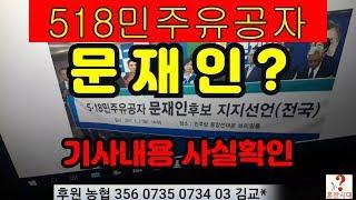 [혼란시대TV][요약편집본]#518민주유공자 문재인?#…