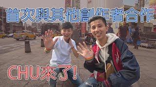 挑戰|同志遊行FREE HUG挑戰! 免費擁抱到不要不要的 與CHU合作好開心啊! feat.CHU