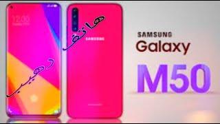 Samsung Galaxy M50|هاتف رهيب من سامسونج