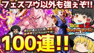 【ドッカンバトル#43】新フェス限魔人ブウ(悪)登場!! 100連ガチャ引いていきましょう!(゚Д゚)