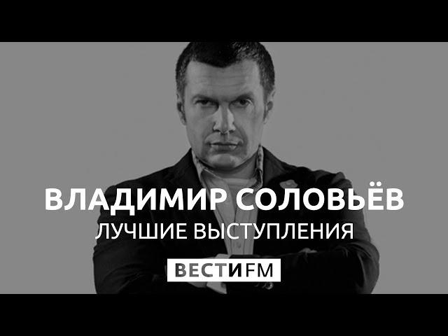 Трагедия Ил-20 в Сирии: Соловьёв и Багдасаров об основных версиях
