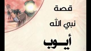 Sidna Ayoub chanson. Histoire prophète Ayoub.