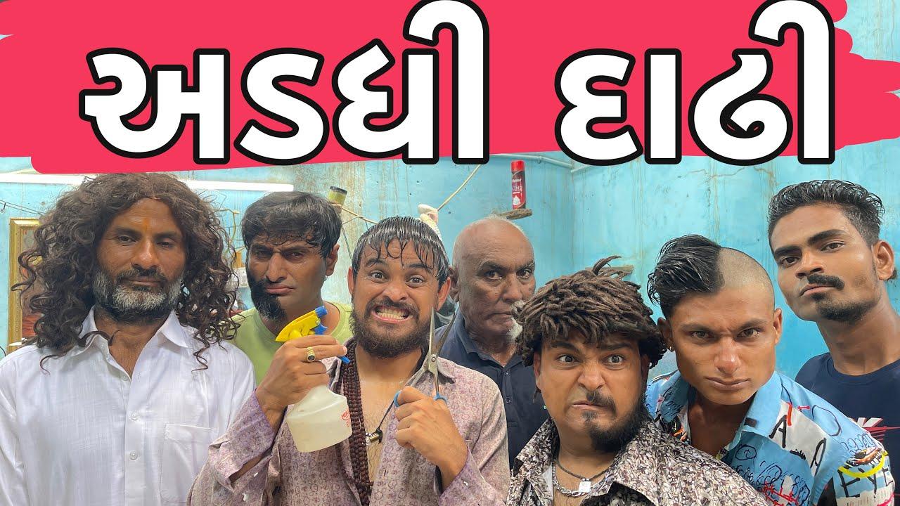 Download અડધી દાઢી   Khajur Bhai   Jigli and Khajur   Nitin Jani   New Comedy Video   Bardoli   Comedy