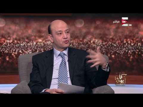 كل يوم - عمر خورشيد: مدينة دمياط الجديدة توفر 35 ألف فرصة عمل  - 02:20-2017 / 5 / 21