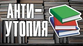 Антиутопия - пять популярных и пять малоизвестных книг