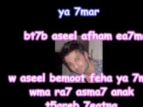 ba7ebak ya 7mar