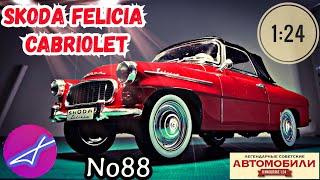Skoda Felicia Cabriolet 1959 1:24 Легендарные Советские Автомобили №88 Hachette
