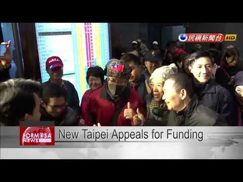 New Taipei mayor appeals for more funding from central government