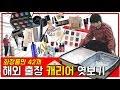 (ENG) 씬님의 베트남 출장 캐리어 엿보기!! [한여름의 크리스마스 특집] SSIN 씬기록