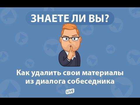 Как удалить отправленное сообщение вконтакте —