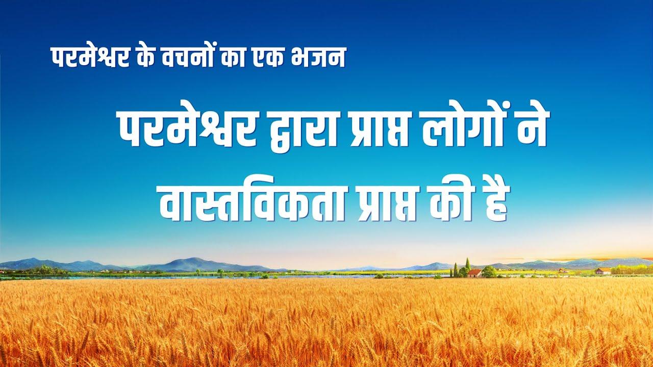 परमेश्वर द्वारा प्राप्त लोगों ने वास्तविकता प्राप्त की है | Hindi Christian Song With Lyrics