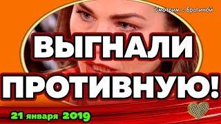 Выгнали ПРОТИВНУЮ Сударкину! Новости ДОМ 2 на 21 января 2019