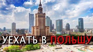 Уехать в Польшу на работу с нуля(Первая часть тут https://www.youtube.com/watch?v=xwg_hO1sZDk&nohtml5=False Как уехать в Польшу на работу из Украины 2016 и благополучно..., 2016-04-08T20:16:57.000Z)