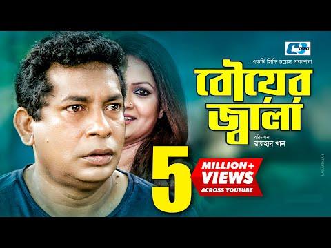Bouer Jala | বৌয়ের জ্বালা | Mosharrof Karim | Richi | Chumki | Anisur Milon | Bangla Comedy Natok