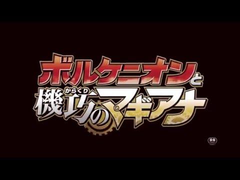 『ポケモン・ザ・ムービーXY&Z「ボルケニオンと機巧(からくり)のマギアナ」』映画オリジナル予告編