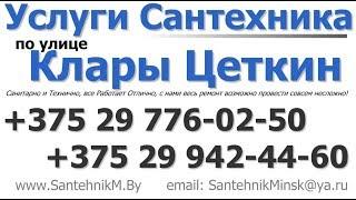 Сантехник улица Клары Цеткин Минск