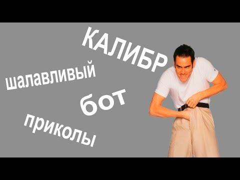 КАЛИБР-Бот рукаблуд (нарезка приколов)