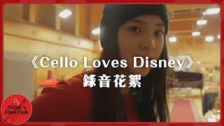 Video 歐陽娜娜 Cello Loves Disney (夢想練習曲) 錄音花絮 download MP3, 3GP, MP4, WEBM, AVI, FLV Juli 2018
