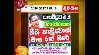 Ayubowan Suba Dawasak - Paththara | 2020 -10 -16 |Rupavahini Thumbnail