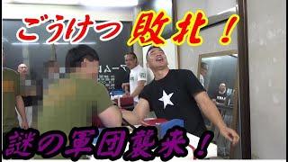腕相撲世界王者敗れる!ごうけつ~おまえの時代は終わりだ!最強の道場破り軍団登場!