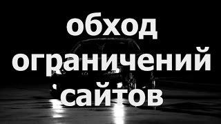 Как войти на сайт brb.to fs.to fs.ua ex.ua, обход ограничений сайта, браузер ТОР (TOR)