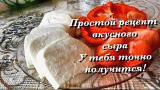 Мамин рецепт приготовления вкусного полезного сыра дома Получится у каждого Из трех ингредиентов