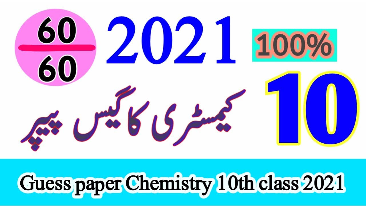 10th Class Chemistry Guess Paper 2021 (ALP)