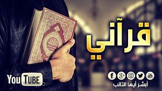 [HD] My quran Muhammad Al Muqit | قرآني محمد المقيط
