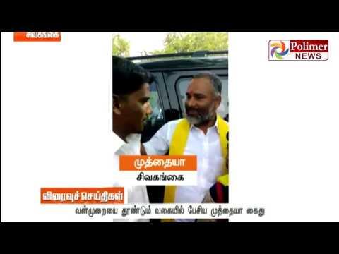 Devar Council leader Muttiah arrested, Talking to provoke violence