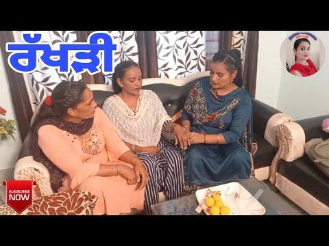 ਰੱਖੜੀ। Rakhdi। Punjabi Short Movie 2021। New Latest Punjabi Movie। Aman Dhillon