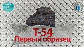 Т-54 Перший зразок (Перший погляд) WoT Blitz
