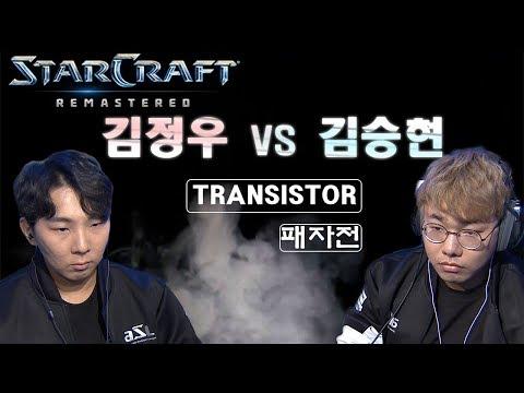 ASL season 5 24강 김정우 vs 김승현  패자전